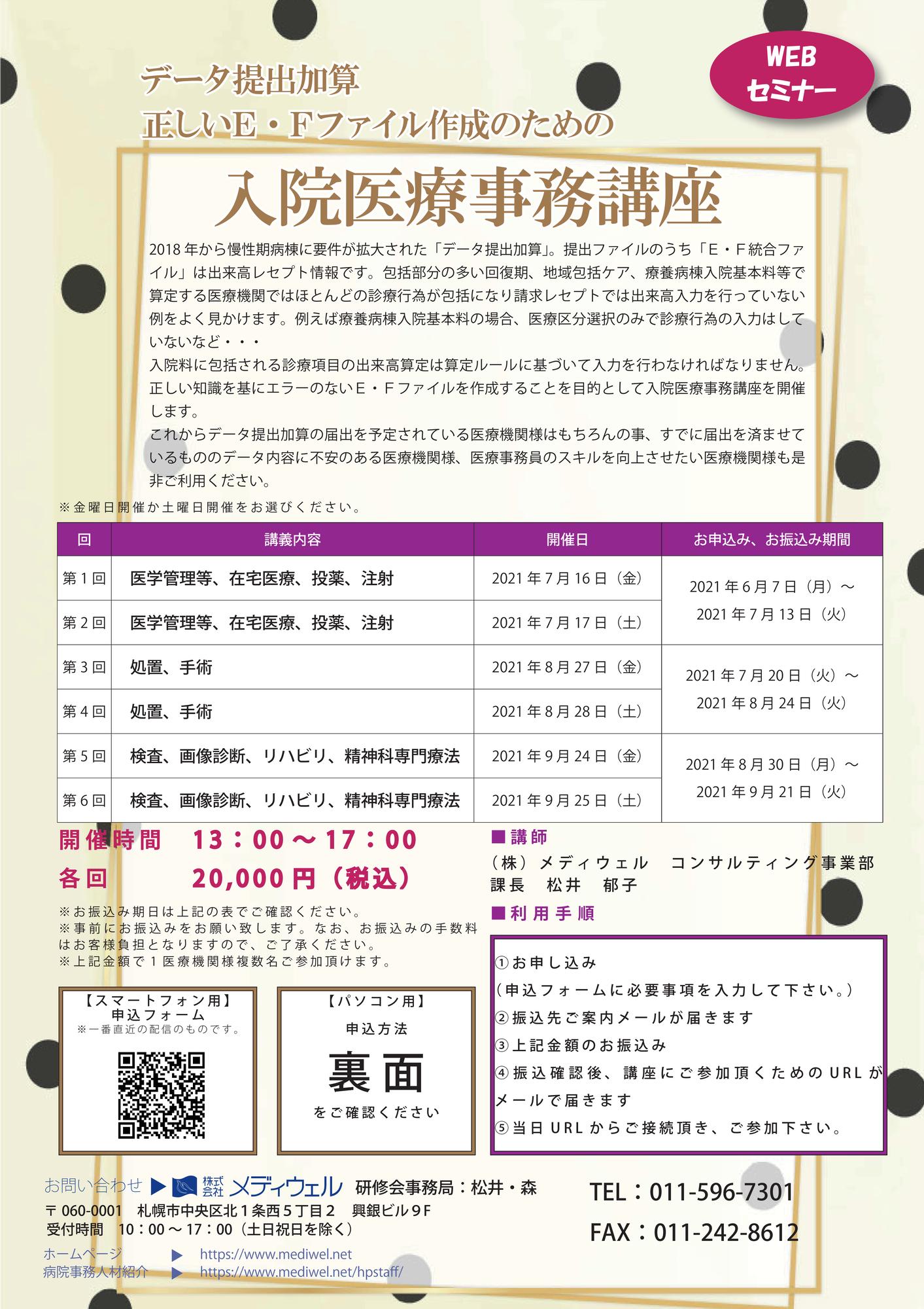 入院医療事務講座(2021.7開催)-01