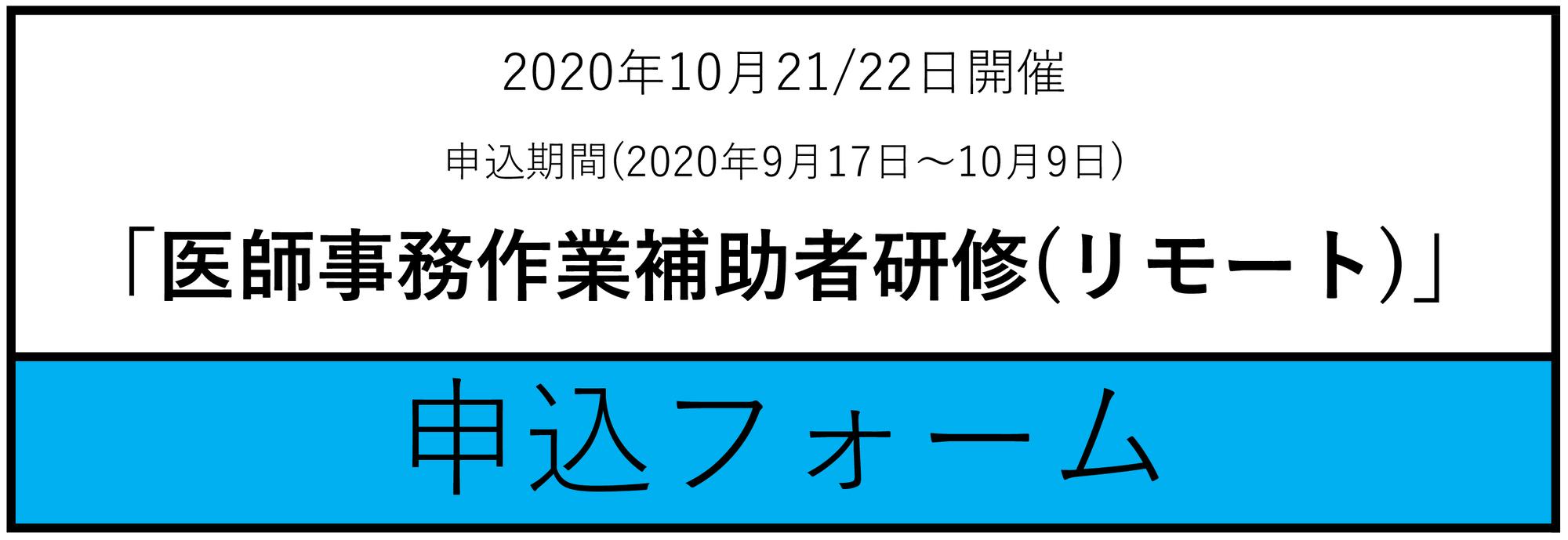 登録フォーム.10月xlsx