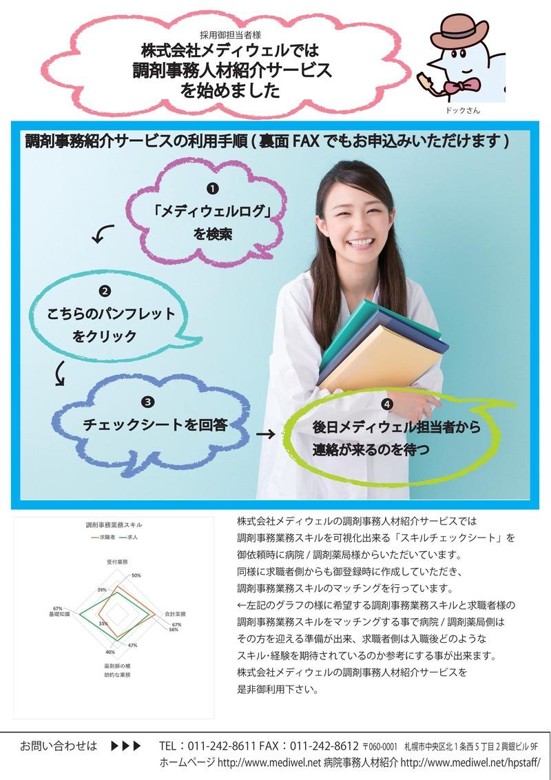 メディウェルログ用調剤事務スキルチェック-001