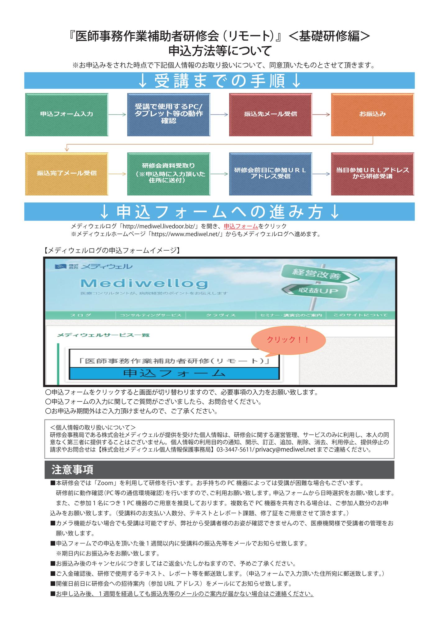 医師事務作業補助者研修2021.5-12申込期間変更-02