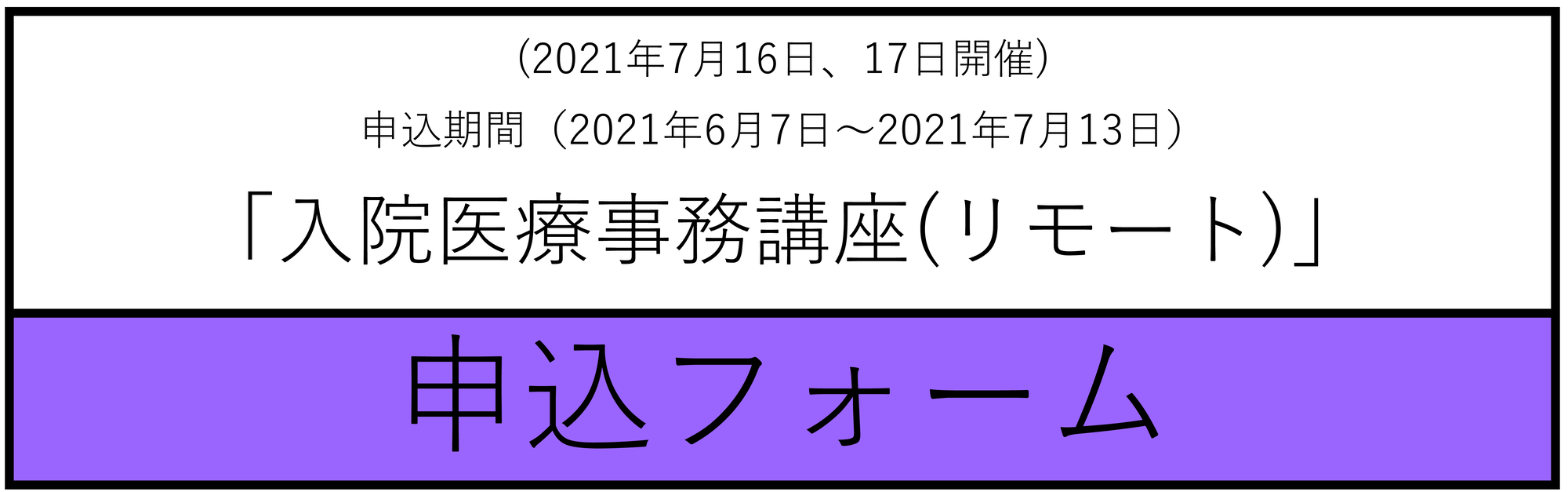 【入院医療事務講座】申込フォーム2021.7