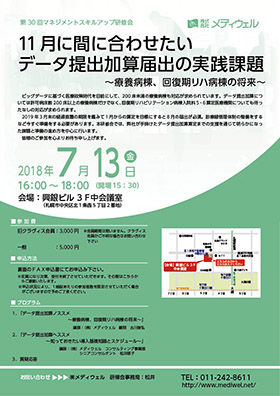 第30回スキルアップ案内書【WEB用】2