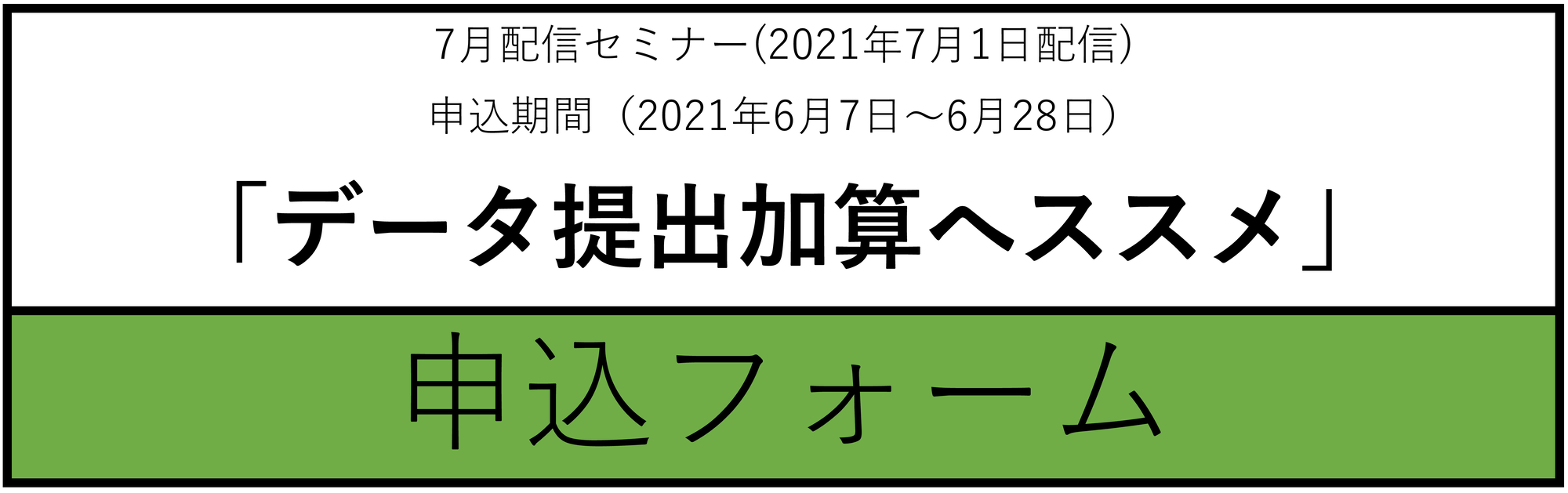 【データ提出加算へススメ】登録フォーム_2021.6月