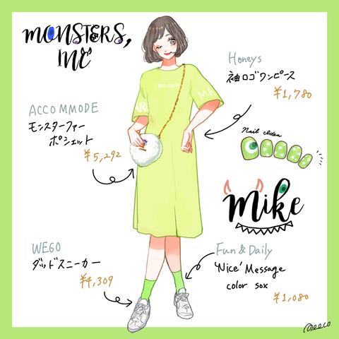 モンスターズインクのマイクイメージ夏コーデイラスト