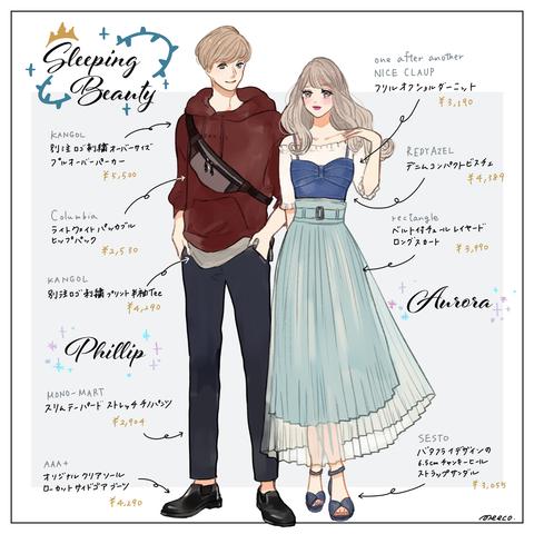 オーロラ姫とフィリップ王子のイメージコーデ文字あり版