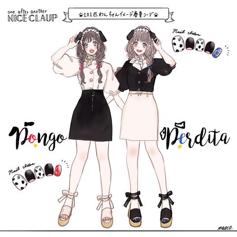 101匹わんちゃんコーデの女の子のイラスト