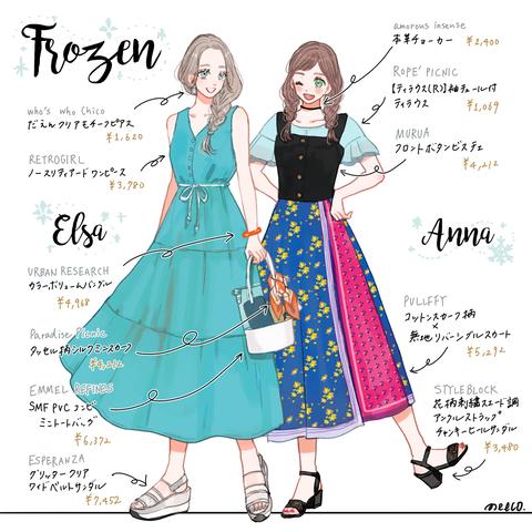エルサとアナイメージ春コーデの文字あり版