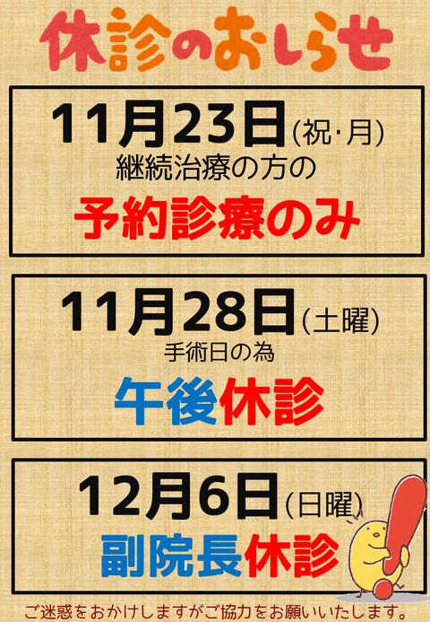 203_休診_副院長_午後(縦_色々2)