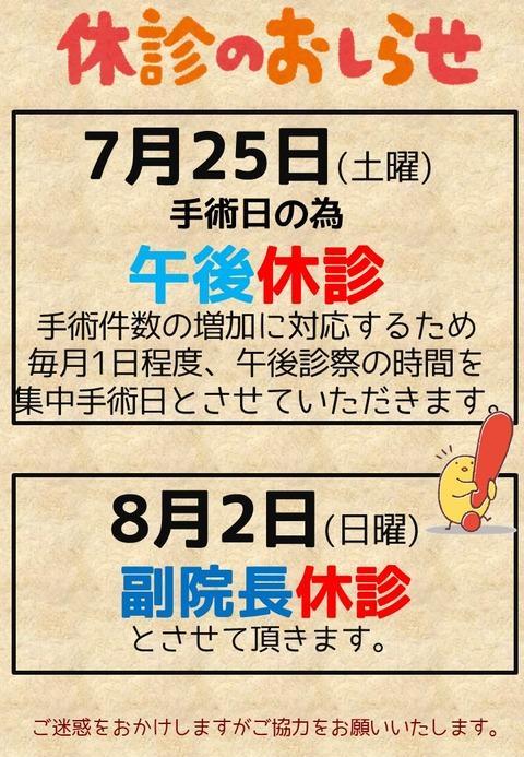 203_休診_副院長_午後(縦)