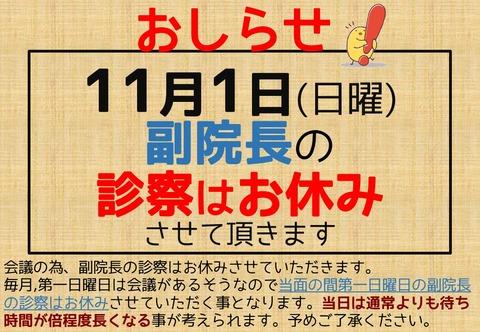 203_休診_副院長_