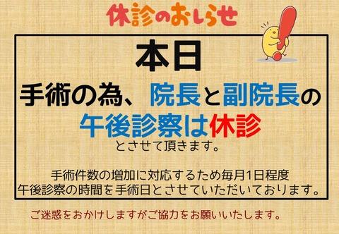 203_休診_手術日(本日)