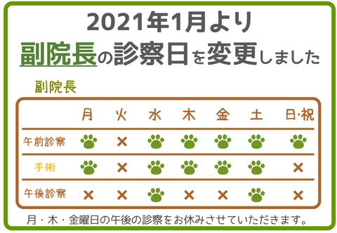 202_診療日変更_副院長