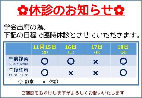 201_休診(動臨研)