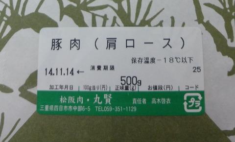 20141020_085608c