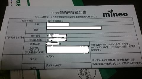mineokeiyaku