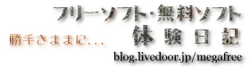 フリーソフト・無料ソフト 体験日記