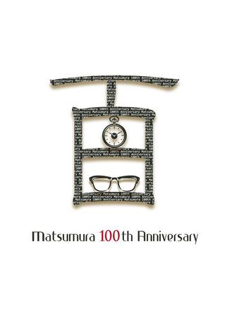松村グループ様_100周年ロゴ(百)