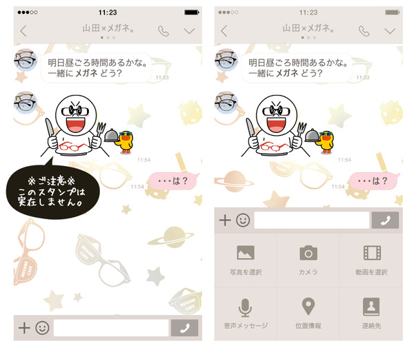 LINE着せ替えプレビュー1