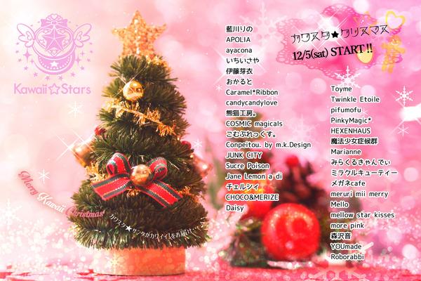 カワスタ☆クリスマス