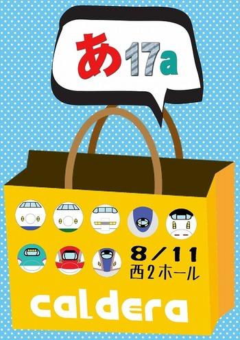 s_2013夏コミ告知