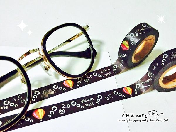 視力検査マステ1