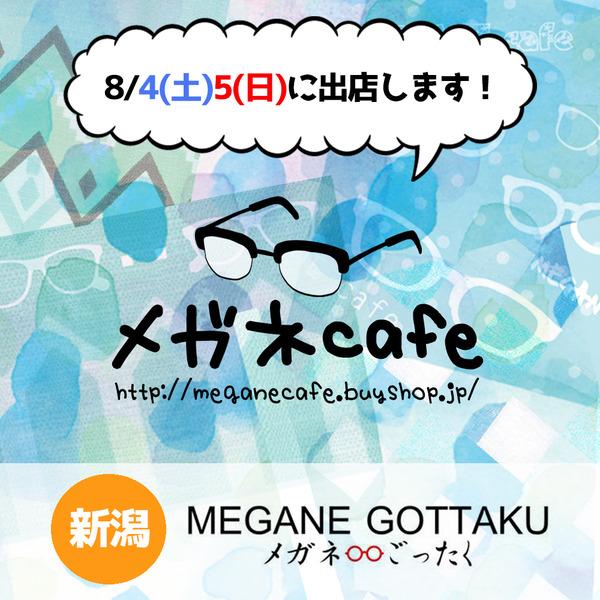 メガネcafe0804-05出店正方形