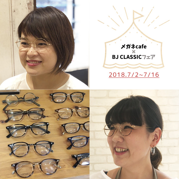めがねのお店MitoメガネcafexBJフェア正方形_BJ