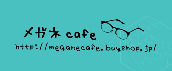 メガネcafe400-960