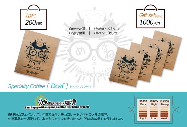 meganecoffeeDecaf_お知らせ2