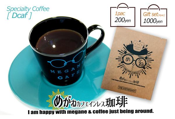meganecoffeeDecaf_お知らせ1