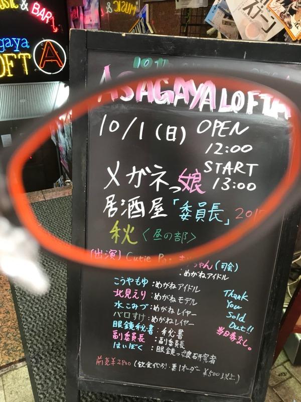 2017-10-01-12-37-48