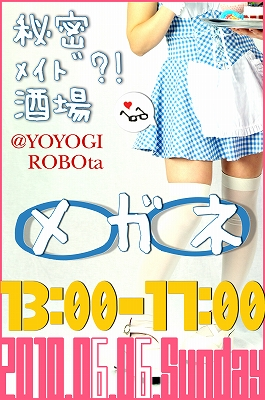 s-0606告知POP(メイド)のコピー