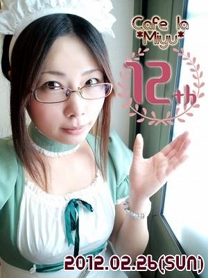 s_Cafe la Miyu 12