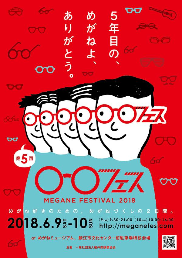 event_20180510_meganefes_01