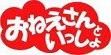 s-おねえさんといっしょロゴのコピー