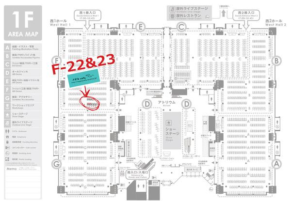 デザフェスブースF-22&23