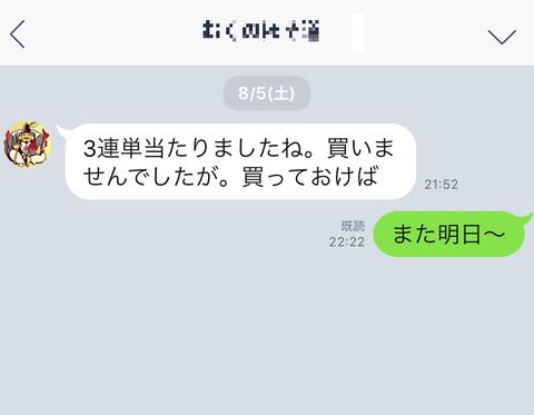 LINE予想3