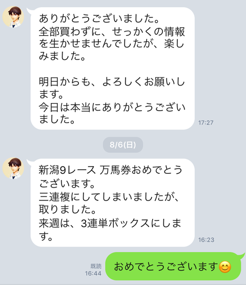 LINE予想4