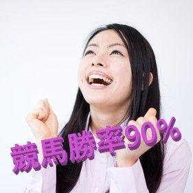 競馬勝率90%の女性馬券大当たり儲けまくり