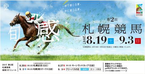 札幌記念2017予想は3頭ボックスで的中