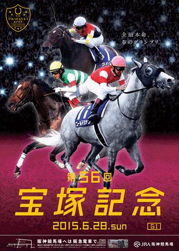宝塚記念2015