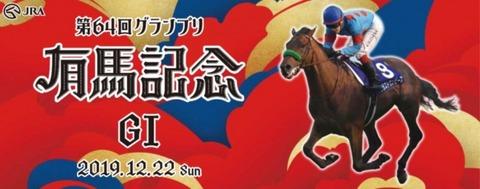 第64回グラインプリ有馬記念2019予想オッズ