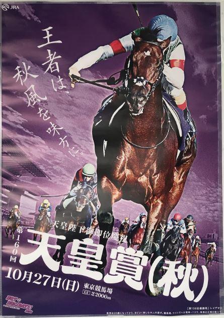 第160回天皇賞秋2019年10月27日競馬予想