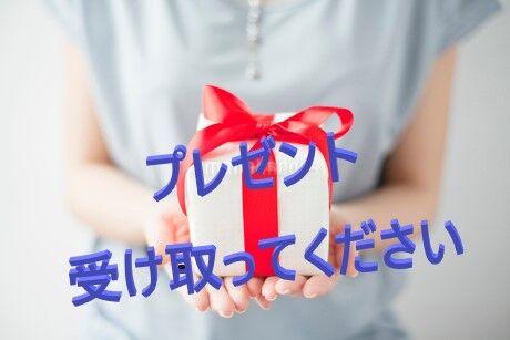 競馬でプレゼントをもらう方法