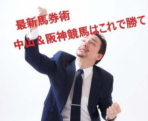 最新馬券術中山&阪神競馬必勝法