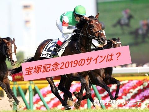 宝塚記念2019サイン馬券