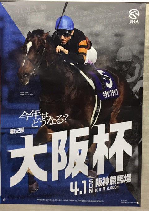 大阪杯2018ポスター競馬予想は三頭ボックスで