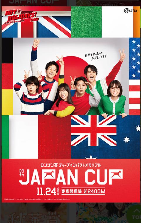 ジャパンカップ2019ポスター競馬予想