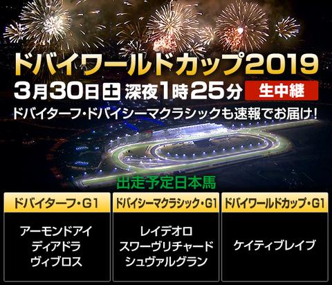 ドバイワールドカップ2019