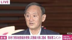 「お盆の帰省や旅行は極力避けて、不要不急の外出をできるだけ控えて」 菅総理